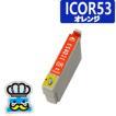 EPSON エプソン ICOR53 オレンジ  単品 互換インクカートリッジ PX-G5300