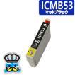 EPSON エプソン ICMB53 マットブラック  単品 互換インクカートリッジ PX-G5300