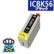 EPSON エプソン ICBK56 ブラック  単品 互換インクカートリッジ PX-602F|PX-601F|PX-502A|PX-201