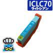 EPSON エプソン ICLC70L ライトシアン  単品 互換インクカートリッジ EP-805AW|EP-775AW|EP-775A|EP-805A|EP-805AR|EP-905A|EP-905F