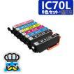 エプソン IC70L 6色セット+黒 IC6CL70L プリンターインク 互換インク