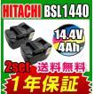 日立 HITACHI BSL1440 2セット 互換バッテリー 激安 14.4V 4.0AH 4000mAh サムスン社セル搭載 1年保証 BSL1430