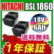 日立 HITACHI BSL1860 2セット 互換バッテリー 激安 18V 6.0AH 6000mAh サムスン社セル搭載 1年保証 BSL1850