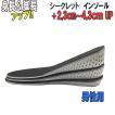 身長アップ インソール シークレット 男性用 メンズ 中敷き MENS 背が高くなる 足長 靴 上げ底 かかと ビジネス
