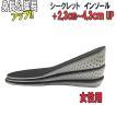 身長アップ インソール シークレット 女性用 レディース 中敷き WOMEN 背が高くなる 足長 靴 上げ底 かかと ブーツ スニーカー等に