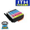 エプソン ITH  インクの色 8個 自由に選べる ITH-6CL イチョウ EPSON プリンターインク 対応機種 EP-709A EP-710A EP-810A EP-711A EP-811A