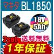 マキタ MAKITA BL1850 大容量 2セット 互換バッテリー 激安 18.0V 5.0Ah 5000mAh サムスン社セル搭載 互換 マキタバッテリー 1年保証