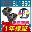 マキタ MAKITA BL1860 互換バッテリー 2セット 激安 18.0V 6.0Ah 6000mAh サムスン社セル搭載 互換 マキタバッテリー 1年保証