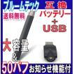 プルームテック タバコ 互換 バッテリー 充電 USB セット 電子 たばこ ploom tech  対応 50パフ お知らせ機能付