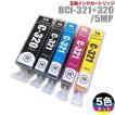 キャノン BCI-321+320 5色