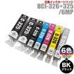 プリンターインク キャノン Canon インクカートリッジ プリンター インク BCI-326/325 6色セット +ブラック1個 計7個 BCI-326+325/6MP カートリッジ