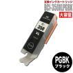 プリンターインク キャノン Canon インクカートリッジ プリンター インク BCI-350XLPGBK 顔料ブラック・大容量 カートリッジ