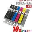 プリンターインク キャノン Canon インクカートリッジ プリンター インク BCI-351XL/350XL 大容量 10個選べるカラー カートリッジ