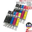 プリンターインク キャノン Canon インクカートリッジ プリンター インク BCI-351XL/350XL 大容量 5色セット×2セット BCI-351XL+350XL/5MP カートリッジ
