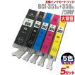 プリンターインク キャノン Canon インクカートリッジ プリンター インク BCI-351XL/350XL 大容量 5色セット×5セット BCI-351XL+350XL/5MP カートリッジ