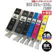 プリンターインク キャノン Canon インクカートリッジ プリンター インク BCI-351XL/350XL 大容量 5色セット+黒 BCI-351XL+350XL/5MP カートリッジ