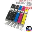 キャノン BCI-351+350 5色