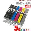 プリンターインク キャノン Canon インクカートリッジ プリンター インク BCI-351XL/350XL 大容量 5個選べるカラー カートリッジ