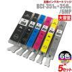 プリンターインク キャノン Canon インクカートリッジ プリンター インク BCI-351XL/350XL 大容量 6色セット×5セット BCI-351XL+350XL/6MP カートリッジ