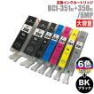 プリンターインク キャノン Canon インクカートリッジ プリンター インク BCI-351XL/350XL 大容量 6色セット+黒 BCI-351XL+350XL/6MP カートリッジ