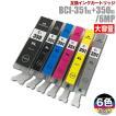 キャノン BCI-351+<em>350</em> 6色