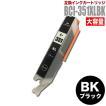 プリンターインク キャノン Canon インクカートリッジ プリンター インク BCI-351XLBK ブラック・大容量 カートリッジ
