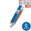 プリンターインク キャノン Canon インクカートリッジ プリンター インク BCI-351XLC シアン・大容量 カートリッジ