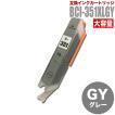 プリンターインク キャノン Canon インクカートリッジ プリンター インク BCI-351XLGY グレー・大容量 カートリッジ