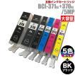 プリンターインク キャノン Canon インクカートリッジ プリンター インク BCI-371XL/370XL 大容量 5色セット+黒 BCI-371XL+370XL/5MP カートリッジ