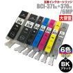 プリンターインク キャノン Canon インクカートリッジ プリンター インク BCI-371XL/370XL 大容量 6色セット+黒 BCI-371XL+370XL/6MP カートリッジ