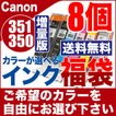 BCI-351+350 7個選べるカラー