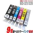 BCI-321+320 9個選べるカラー