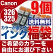 BCI-326+325 9個選べるカラー