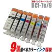 BCI-7e+9 9個選べるカラー