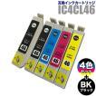 プリンターインク エプソン EPSON インクカートリッジ プリンター インク IC46 4色セット +ブラック1個 ICBK46 計5個 IC4CL46 カートリッジ