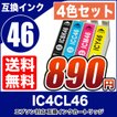 エプソン IC4CL46 4色セット