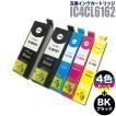 プリンターインク エプソン EPSON インクカートリッジ プリンター インク IC61 IC62 4色セット +ブラック1個 ICBK61 計5個 IC4CL6162 カートリッジ