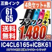 プリンターインク エプソン EPSON インクカートリッジ プリンター インク IC61 IC65 4色セット +ブラック1個 ICBK61 計5個 IC4CL6165 カートリッジ