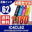 エプソン IC4CL62 4色セット