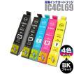 プリンターインク エプソン EPSON インクカートリッジ プリンター インク IC69 4色セット +ブラック1個 ICBK69 計5個 IC4CL69 カートリッジ