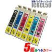 プリンター インク エプソン EPSON インクカートリッジ IC50 5個選べるカラー ICBK50 C50 M50 Y50 LC50 LM50 エプソン プリンターインク カートリッジ