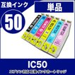 プリンター インク エプソン EPSON インクカートリッジ IC50 ICBK50 ICC50 ICM50 ICY50 ICLC50 ICLM50 エプソン プリンターインク カートリッジ
