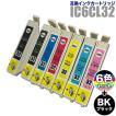 プリンターインク エプソン EPSON インクカートリッジ プリンター インク IC32 6色セット +ブラック1個 ICBK32 計7個 IC6CL32 カートリッジ