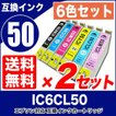 プリンター インク エプソン EPSON インクカートリッジ IC50 6色セット ×2セット(IC6CL50)エプソン プリンターインク カートリッジ