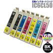 プリンターインク エプソン EPSON インクカートリッジ プリンター インク IC50 6色セット +ブラック1個 ICBK50 計7個 IC6CL50 カートリッジ