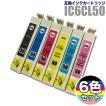 エプソン IC6CL50 6色セット