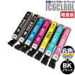 プリンターインク エプソン EPSON インクカートリッジ プリンター インク IC80L 増量版 6色セット +ブラック1個 ICBK80L 計7個 IC6CL80L カートリッジ