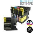 プリンターインク ブラザー brother インクカートリッジ プリンター インク LC111 4色セット +ブラック1個 LC111BK 計5個 LC111-4PK カートリッジ