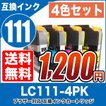 ブラザー LC<em>111</em>-4PK 4色セット