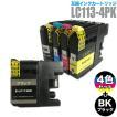 プリンターインク ブラザー brother インクカートリッジ プリンター インク LC113 4色セット +ブラック1個 LC113BK 計5個 LC113-4PK カートリッジ